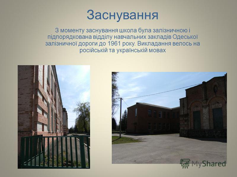 З моменту заснування школа була залізничною і підпорядкована відділу навчальних закладів Одеської залізничної дороги до 1961 року. Викладання велось на російській та українській мовах Заснування