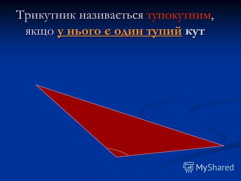 Трикутник називається тупокутним, якщо у нього є один тупий кут