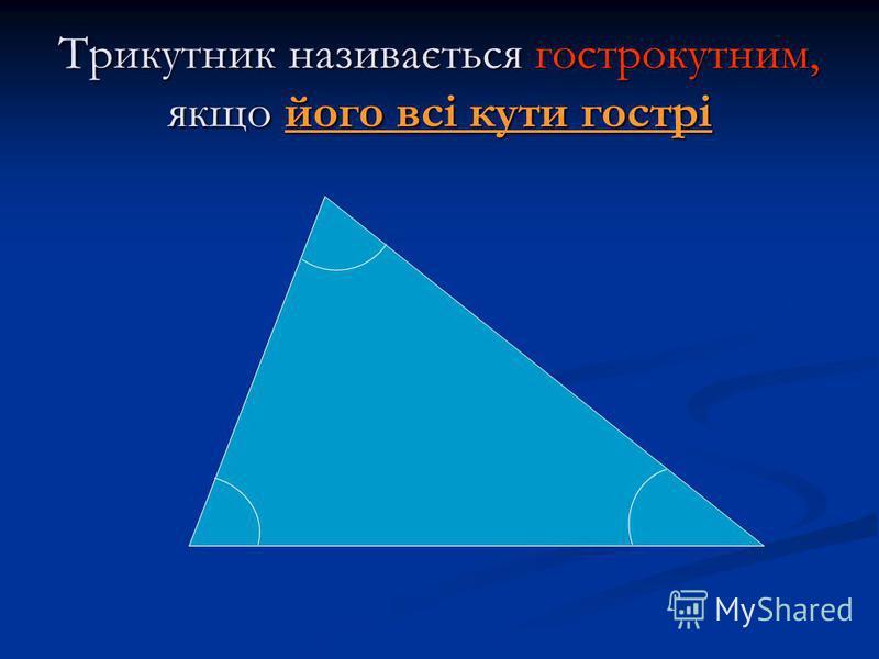 Трикутник називається гострокутним, якщо його всі кути гострі
