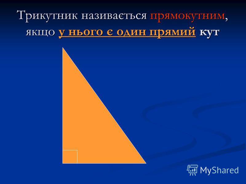 Трикутник називається прямокутним, якщо у нього є один прямий кут