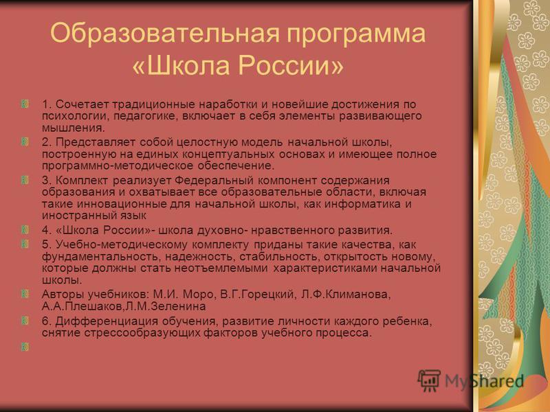 Образовательная программа «Школа России» 1. Сочетает традиционные наработки и новейшие достижения по психологии, педагогике, включает в себя элементы развивающего мышления. 2. Представляет собой целостную модель начальной школы, построенную на единых