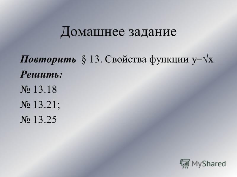 Домашнее задание Повторить § 13. Свойства функции у=х Решить: 13.18 13.21; 13.25