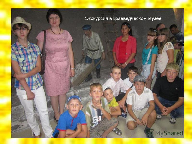 Экскурсия в краеведческом музее