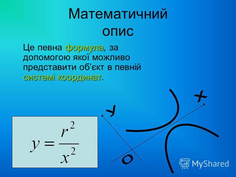 Математичний опис формула системі координат Це певна формула, за допомогою якої можливо представити обєкт в певній системі координат.