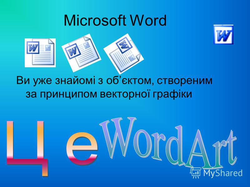 Microsoft Word Ви уже знайомі з обєктом, створеним за принципом векторної графіки