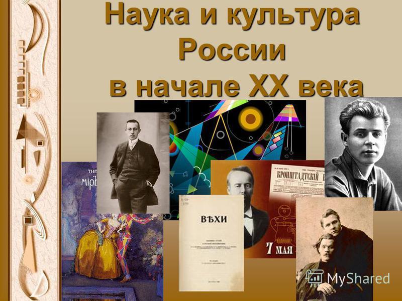 Наука и культура России в начале XX века