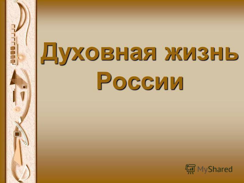 Духовная жизнь России