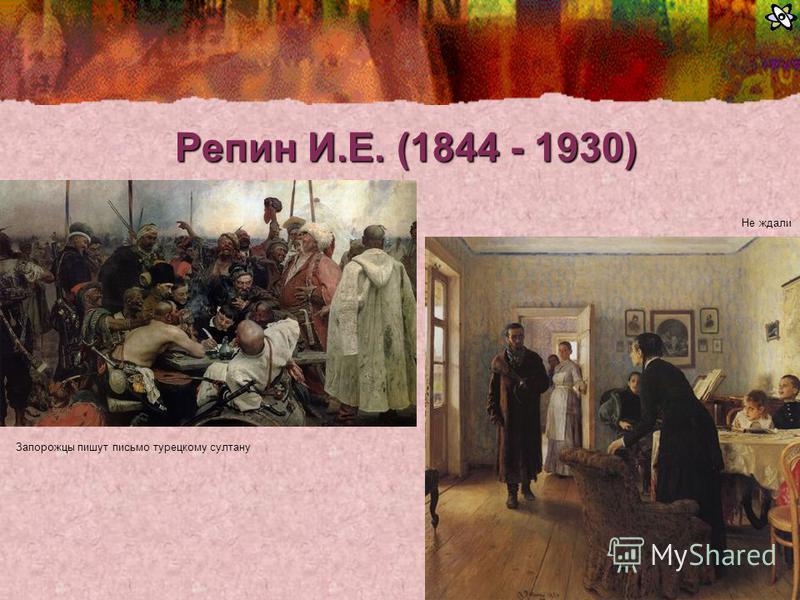 Репин И.Е. (1844 - 1930) Запорожцы пишут письмо турецкому султану Не ждали