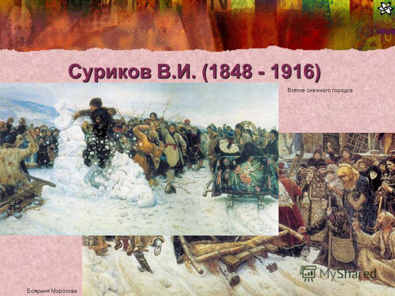 Суриков В.И. (1848 - 1916) Взятие снежного городка Боярыня Морозова