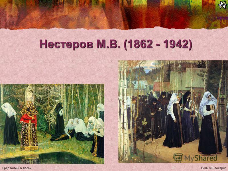 Нестеров М.В. (1862 - 1942) Град Китеж в лесах Великий постриг