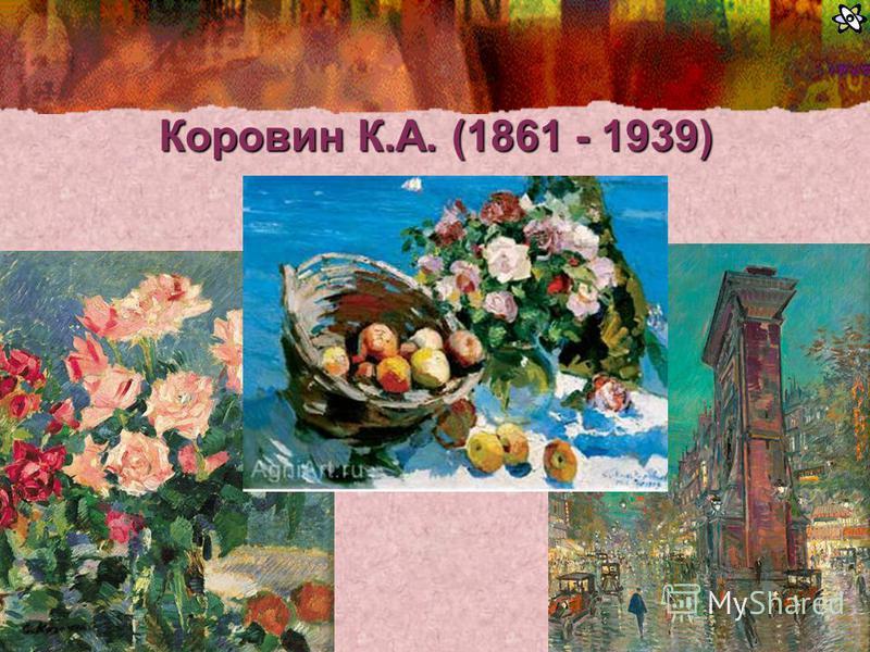 Коровин К.А. (1861 - 1939)