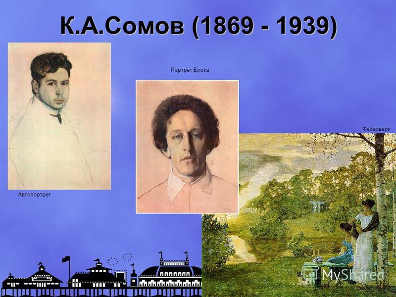 К.А.Сомов (1869 - 1939) Автопортрет Фейерверк Портрет Блока