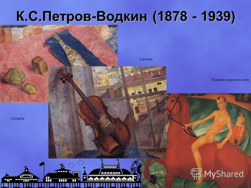 К.С.Петров-Водкин (1878 - 1939) Селедка Купание красного коня Скрипка