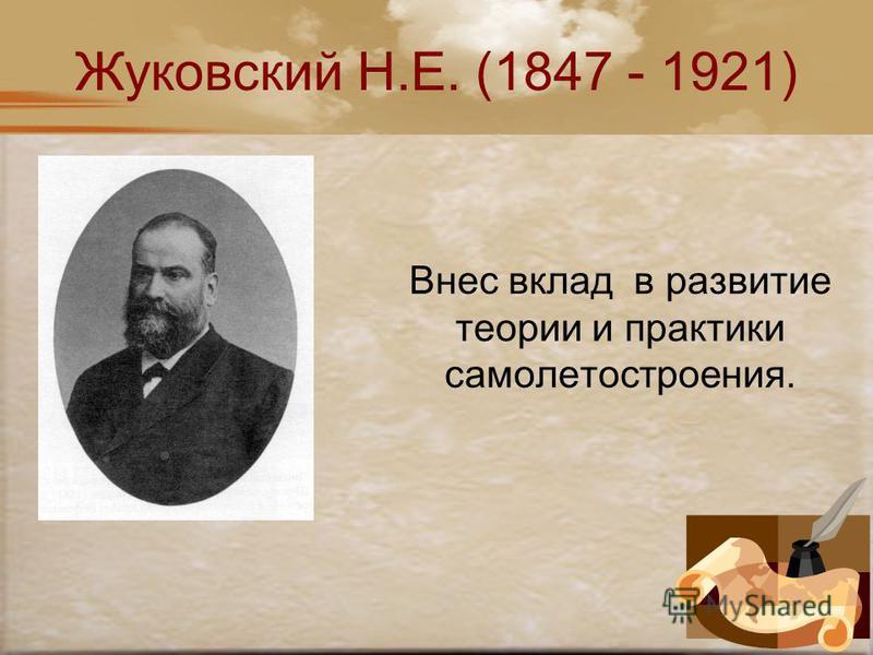 Жуковский Н.Е. (1847 - 1921) Внес вклад в развитие теории и практики самолетостроения.
