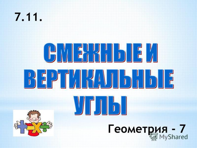 7.11. Геометрия - 7