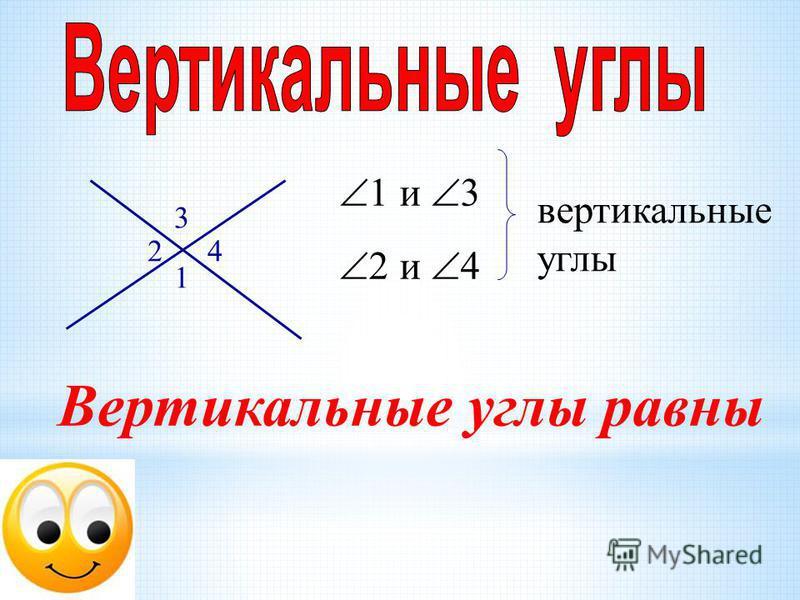 1 2 3 4 1 и 3 2 и 4 вертикальные углы Вертикальные углы равны