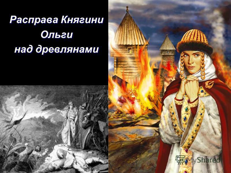 Расправа Княгини Ольги над древлянами