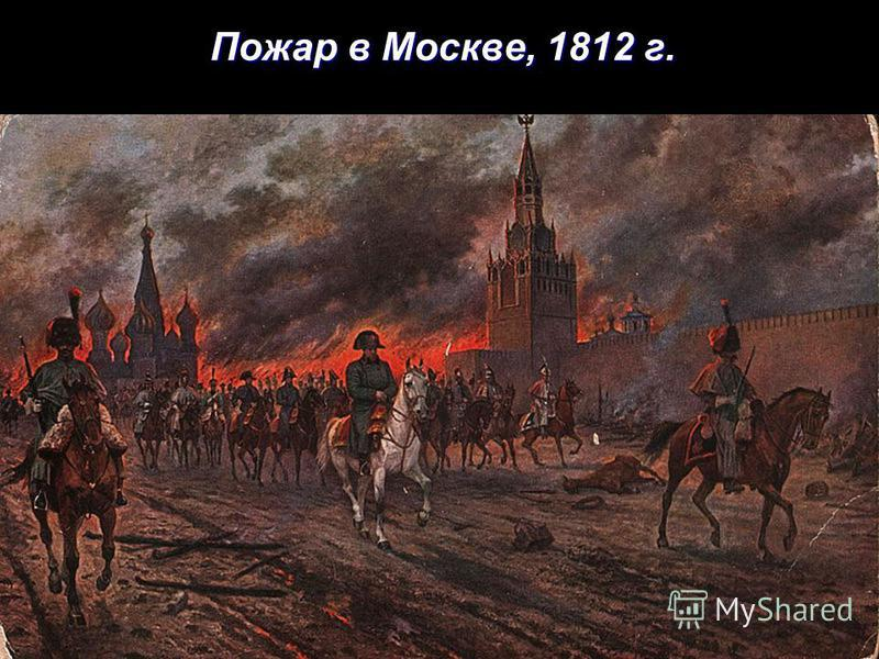 Пожар в Москве, 1812 г.