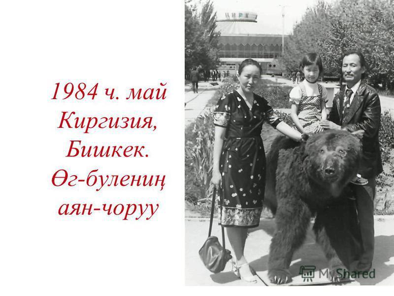 1984 ч. май Киргизия, Бишкек. Өг-булениң аян-чоруу