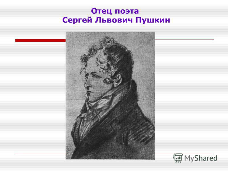 Отец поэта Сергей Львович Пушкин