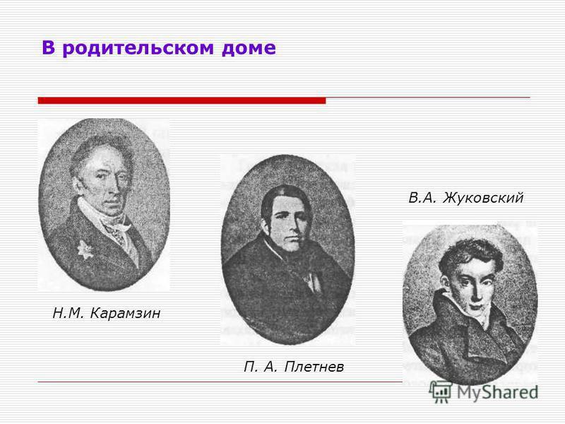 В родительском доме В.А. Жуковский П. А. Плетнев Н.М. Карамзин