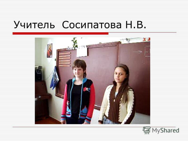 Учитель Сосипатова Н.В.