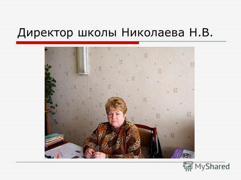 Директор школы Николаева Н.В.
