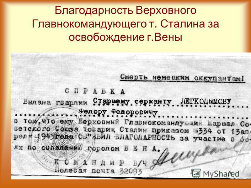 Благодарность Верховного Главнокомандующего т. Сталина за освобождение г.Вены