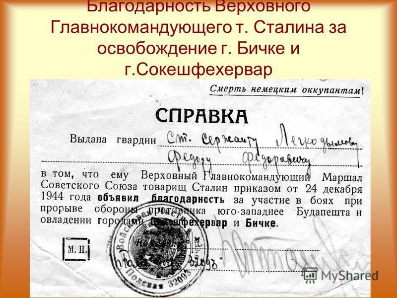 Благодарность Верховного Главнокомандующего т. Сталина за освобождение г. Бичке и г.Сокешфехервар