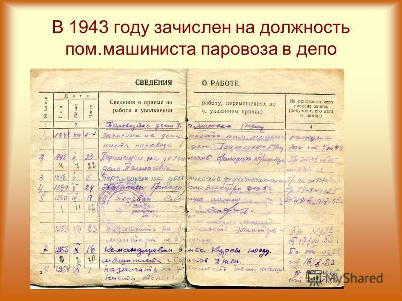 В 1943 году зачислен на должность пом.машиниста паровоза в депо