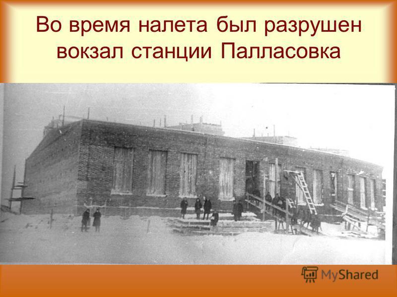 Во время налета был разрушен вокзал станции Палласовка