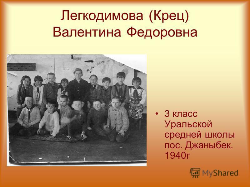 Легкодимова (Крец) Валентина Федоровна 3 класс Уральской средней школы пос. Джаныбек. 1940 г