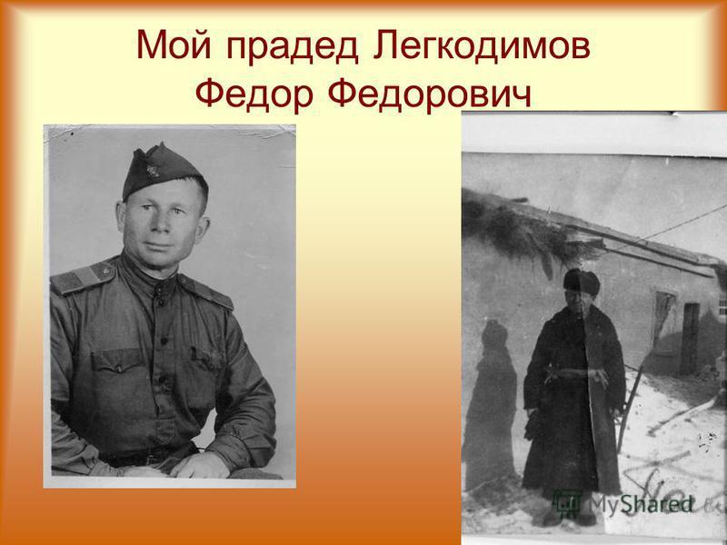 Мой прадед Легкодимов Федор Федорович