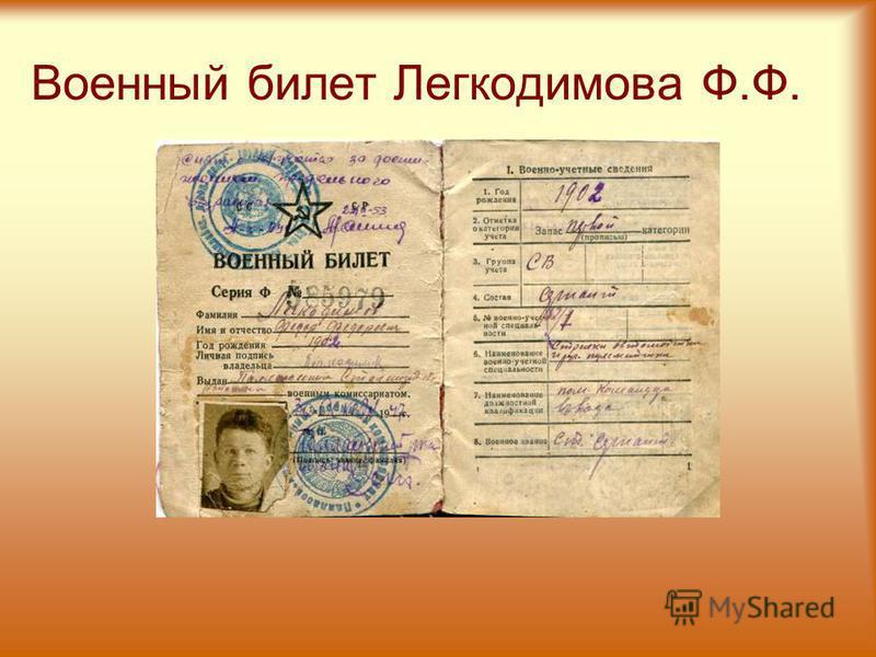 Военный билет Легкодимова Ф.Ф.