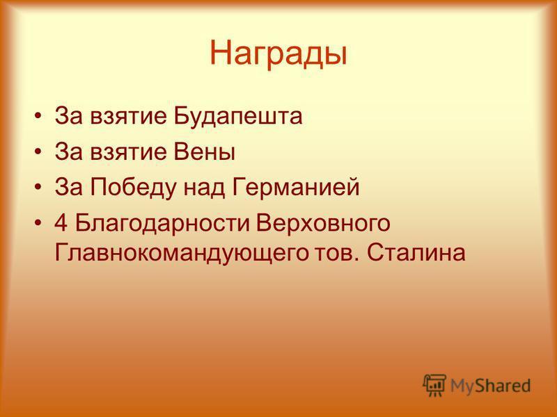 Награды За взятие Будапешта За взятие Вены За Победу над Германией 4 Благодарности Верховного Главнокомандующего тов. Сталина