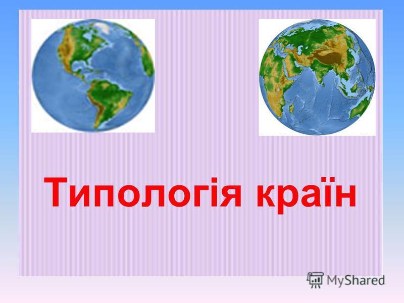 Типологія країн