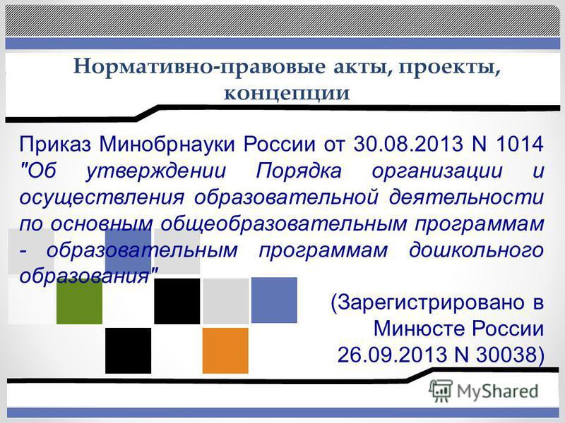 Нормативно-правовые акты, проекты, концепции Приказ Минобрнауки России от 30.08.2013 N 1014