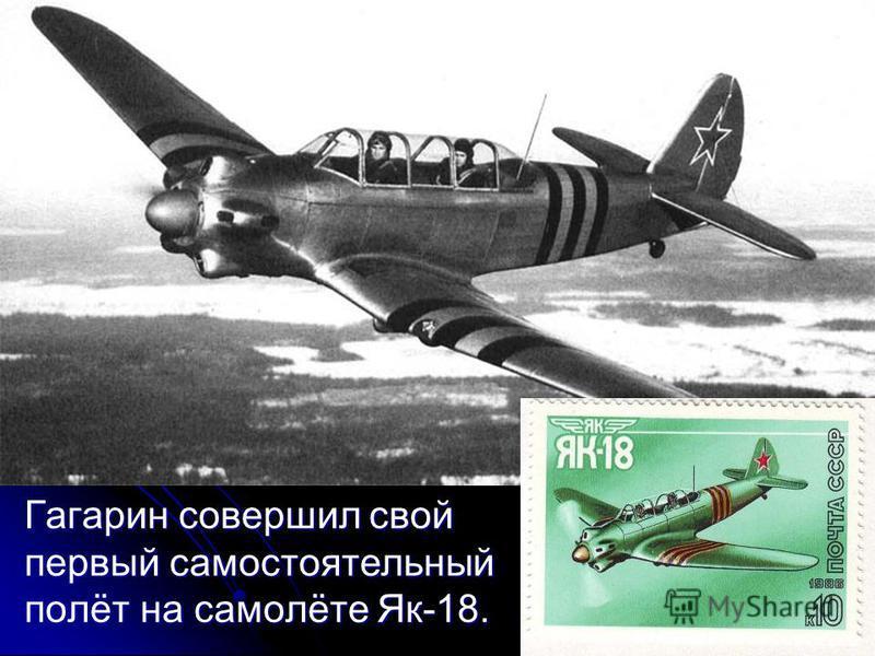 Гагарин совершил свой первый самостоятельный полёт на самолёте Як-18.