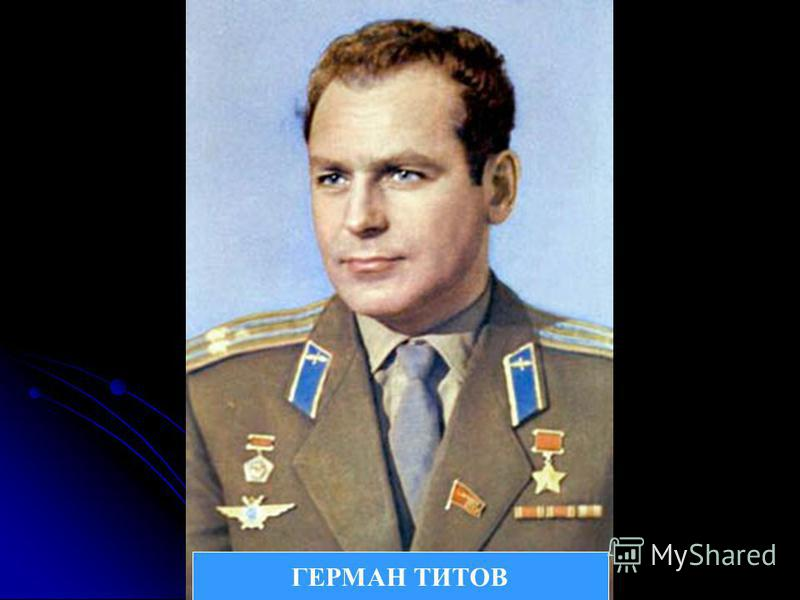 ГЕРМАН ТИТОВ