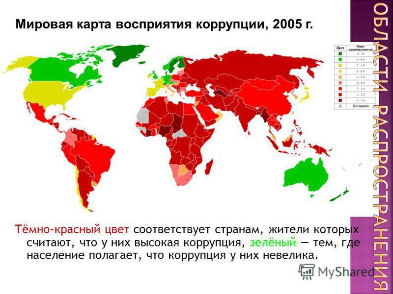 Тёмно-красный цвет соответствует странам, жители которых считают, что у них высокая коррупция, зелёный тем, где население полагает, что коррупция у них невелика. Мировая карта восприятия коррупции, 2005 г.