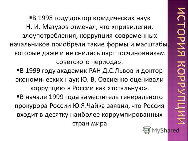 В 1998 году доктор юридических наук Н. И. Матузов отмечал, что «привилегии, злоупотребления, коррупция современных начальников приобрели такие формы и масштабы, которые даже и не снились парт госчиновникам советского периода». В 1999 году академик РА