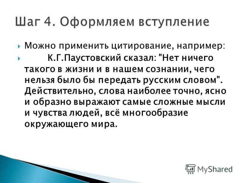 Можно применить цитирование, например: К.Г.Паустовский сказал: