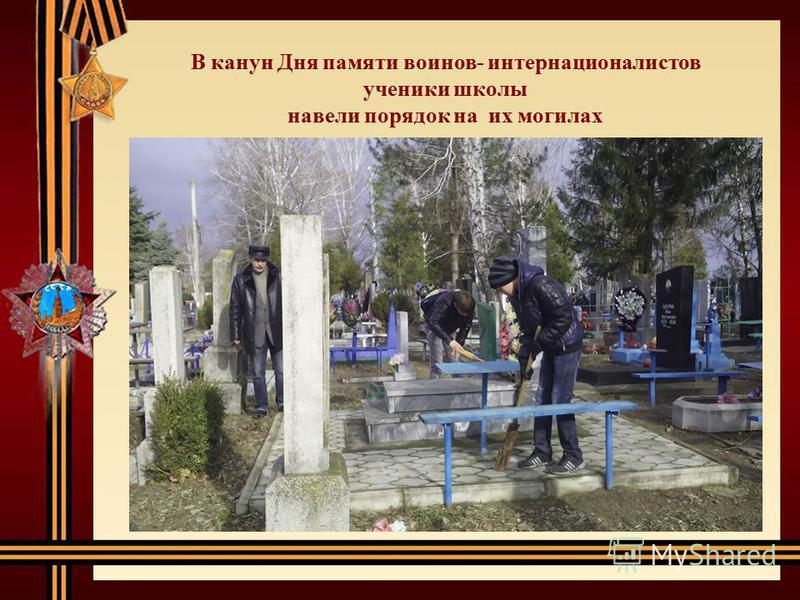 В канун Дня памяти воинов- интернационалистов ученики школы навели порядок на их могилах
