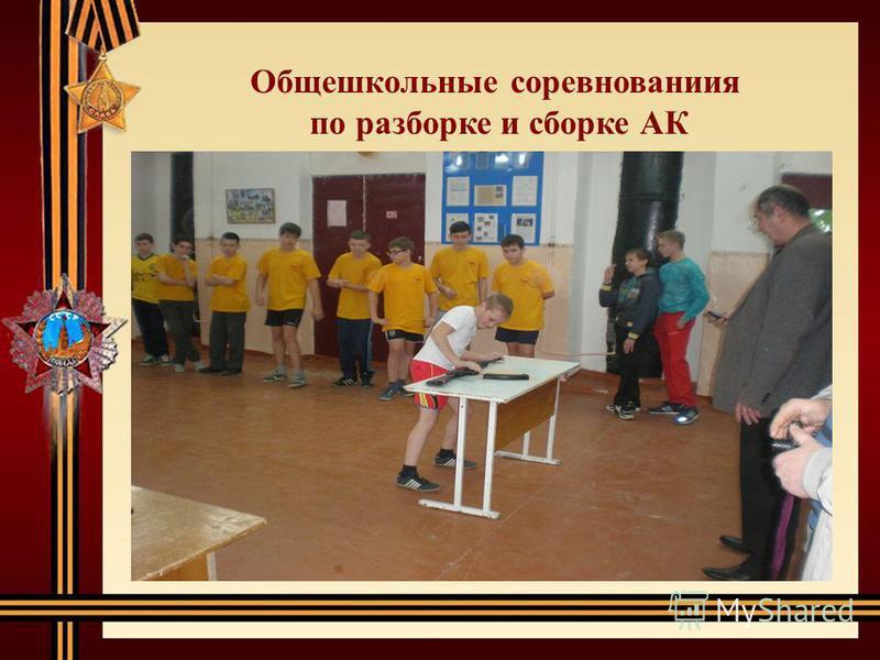 Общешкольные соревнования по разборке и сборке АК