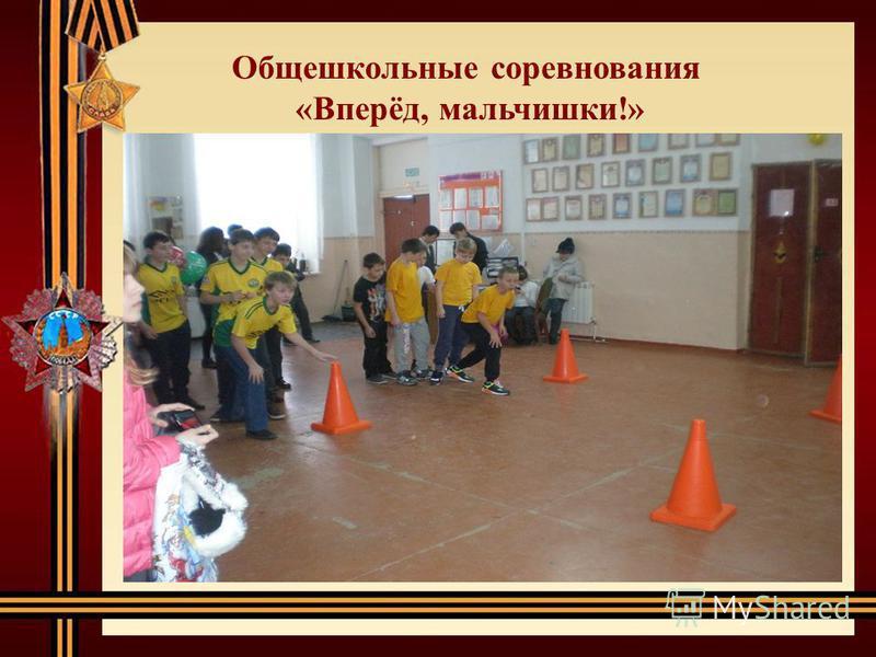 Общешкольные соревнования «Вперёд, мальчишки!»