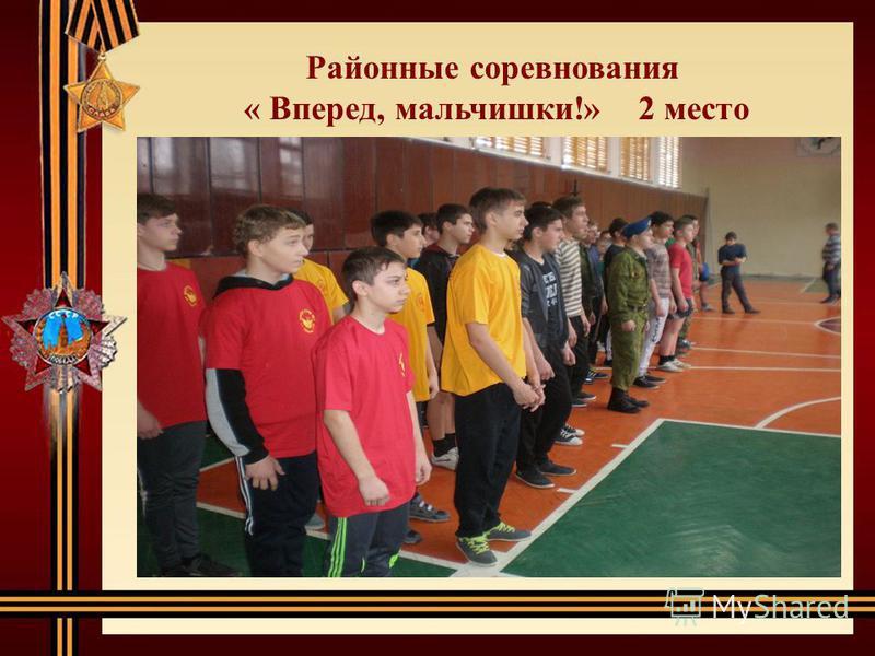 Районные соревнования « Вперед, мальчишки!» 2 место