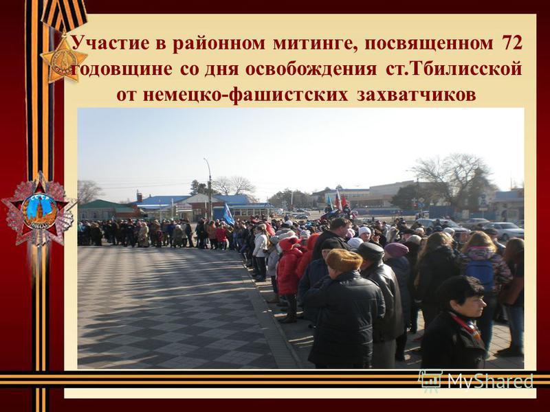Участие в районном митинге, посвященном 72 годовщине со дня освобождения ст.Тбилисской от немецко-фашистских захватчиков