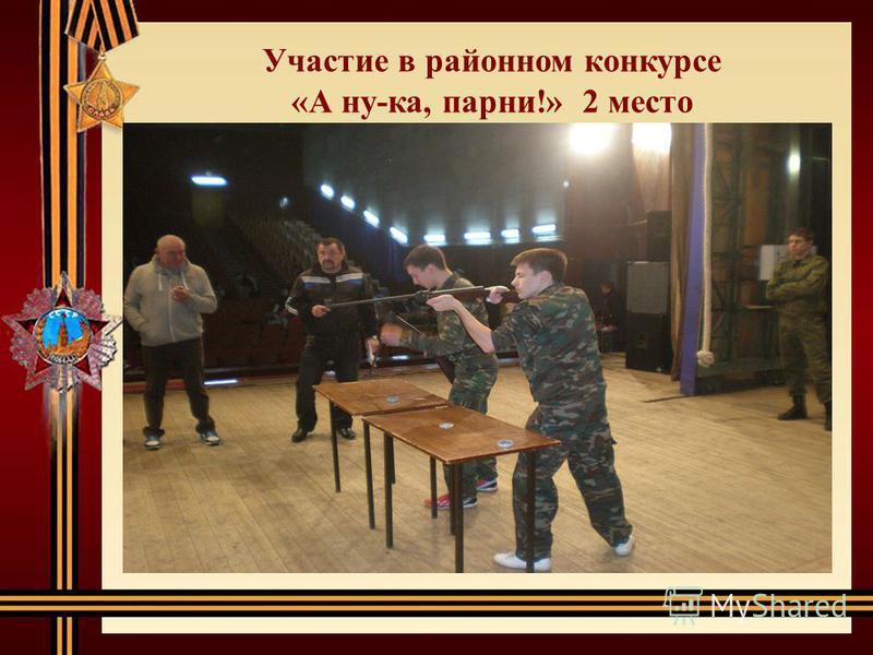 Участие в районном конкурсе «А ну-ка, парни!» 2 место
