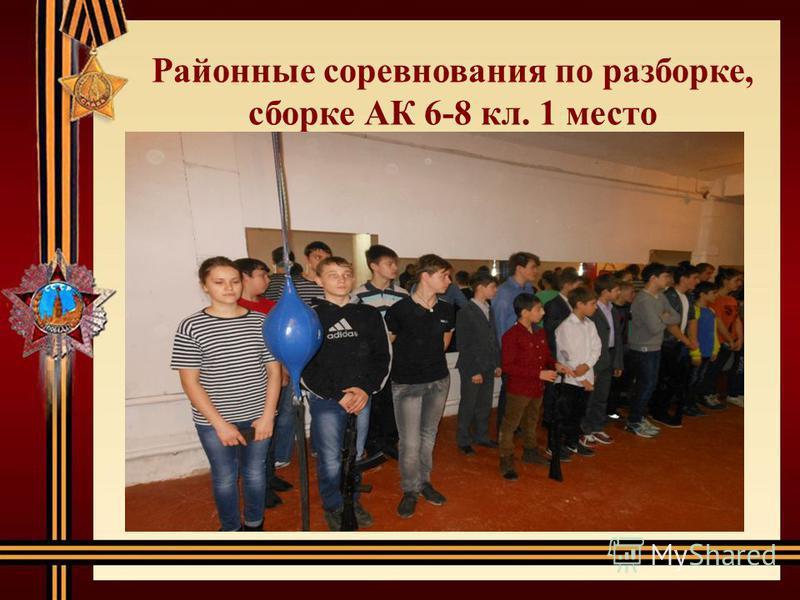 Районные соревнования по разборке, сборке АК 6-8 кл. 1 место