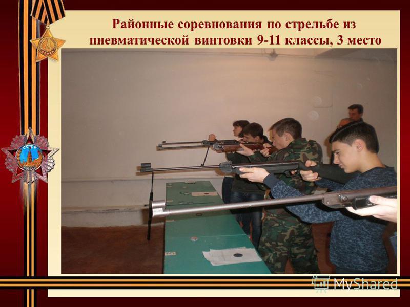 Районные соревнования по стрельбе из пневматической винтовки 9-11 классы, 3 место